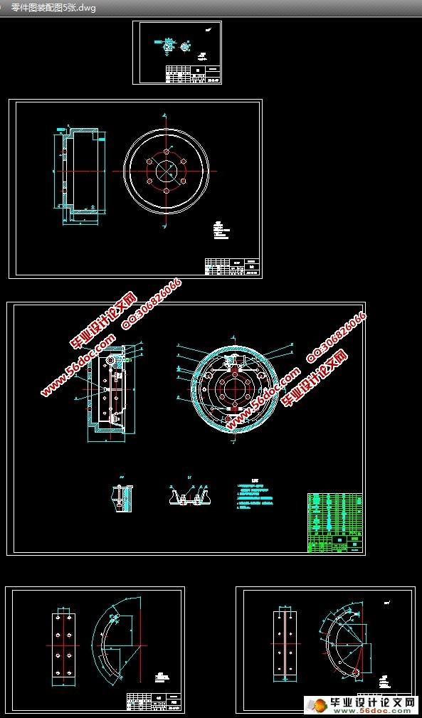 轻型货车鼓式制动器设计(含cad零件图装配图)