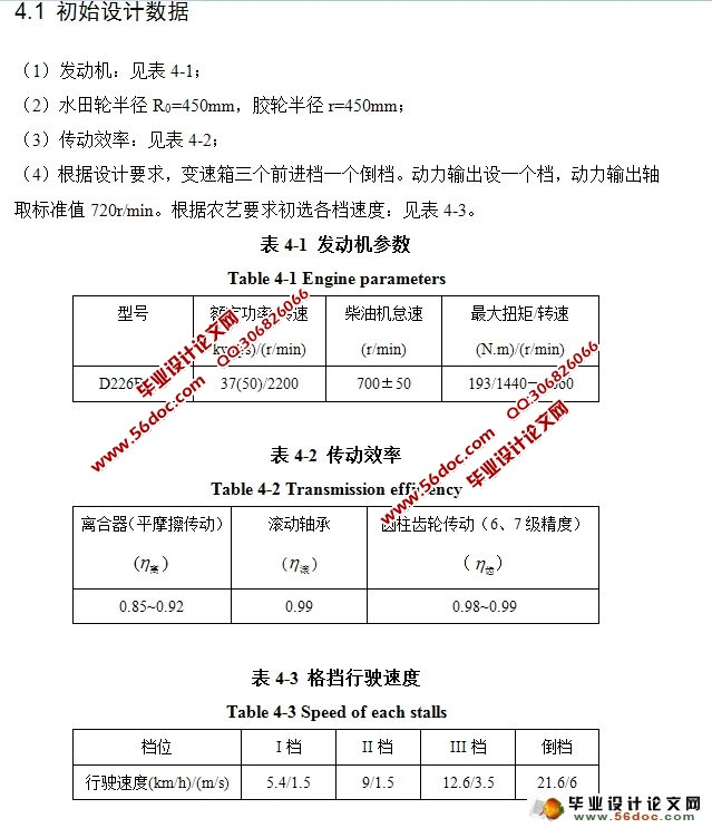 中型船式拖拉机(机耕船)传动系统设计(CAD,CAXA)精品(任务书,开题报告,中期检查表,文献综述,外文翻译,论文说明书16500字,CAD图11张,CAXA图11张) 摘 要 本文分析了本课题研究的目的及意义,对机耕船传动系统的发展现状与研究趋势进行了初步探讨。在对机耕船的作业环境以及农艺需求进行研究分析之后,进行了离合器的选型和动力输出方式的选择。在此基础上选择机耕船四驱传动系统中变速器与分动器的结构形式并确定了传动方案。依照所确定的传动方案,展开变速器与分动器具体结构以及内部零部件的设计计算,包括