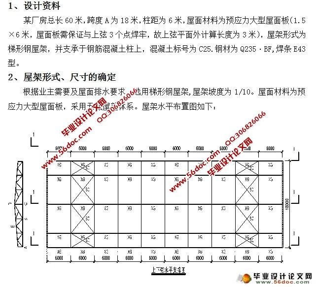 某厂房18m跨梯形钢屋架课程设计