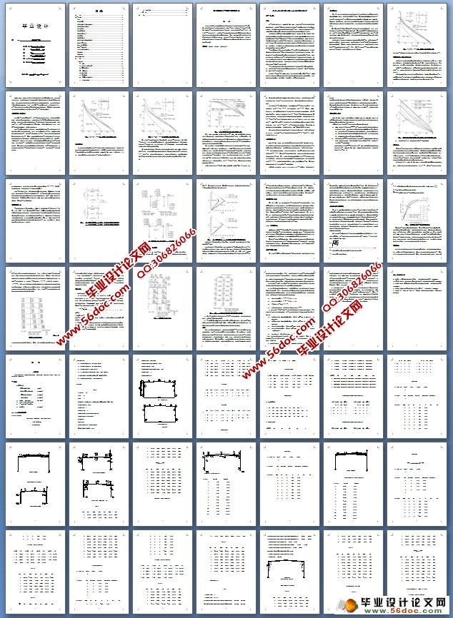 重型工业厂房钢结构设计_毕业设计论文网