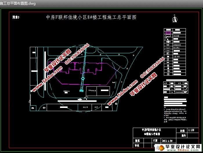 铁塔组立组织设计图展示