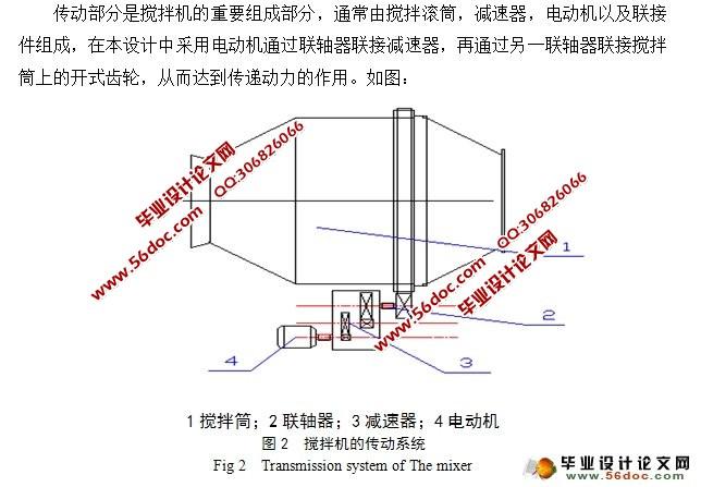 混凝土搅拌机传动及卸料系统设计