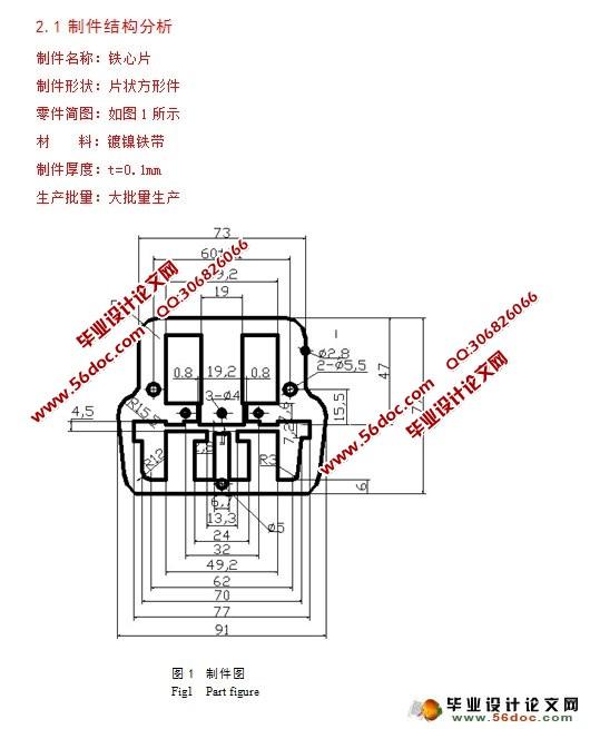 铁心片多工位级进模设计(含cad零件图装配图)