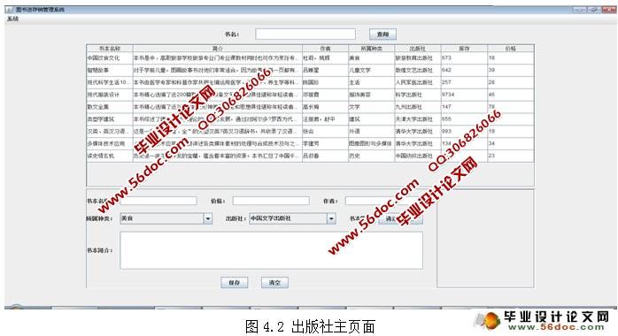 数据库课程设计报告图书管理系统