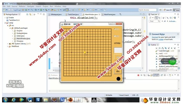JAVA围棋游戏的设计与实现(含录像)(任务书,开题报告,外文翻译,毕业论文10000字,程序代码,答辩PPT,答辩视频录像) 摘要 围棋作为一个棋类竞技运动,在民间十分流行,为了熟悉围棋规则及技巧,以及研究简单的人工智能,决定用Java开发围棋游戏。主要完成了人机对战和玩家之间联网对战2个功能。网络连接部分为Socket编程应用,客户端和服务器端的交互用Class Message定义,有很好的可扩展性,客户端负责界面维护和收集用户输入的信息,及错误处理。服务器维护在线用户的基本信息和任意两个对战用户的棋