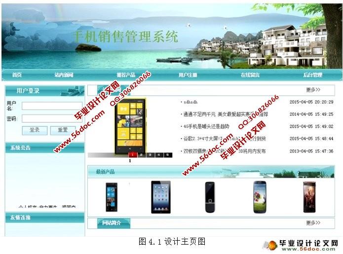 主页 计算机毕业设计 php  基于php技术的网上购物系统的设计与实现