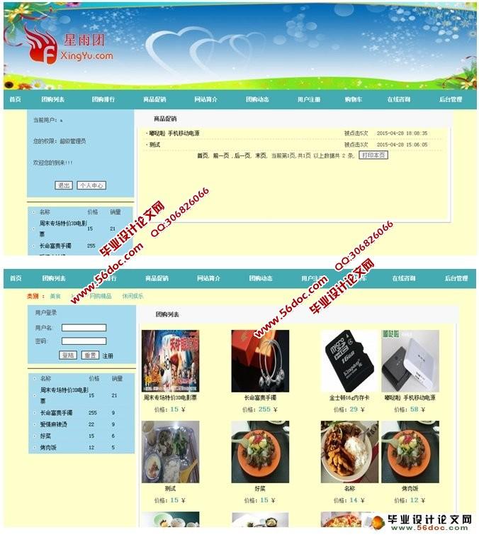 团购网站的设计与实现(php