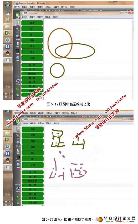 (9)画板图形选择:画直线,圆形,矩形,圆角矩形.