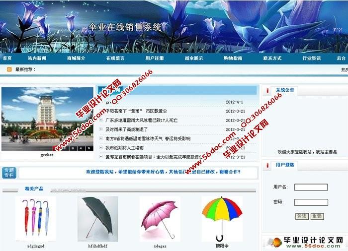 WWW_SITESQLASP_COM_伞业(雨伞)在线销售网站的设计与实现(asp,sql)(含录像)