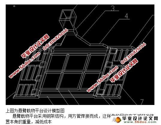 悬臂梁载物平台结构优化设计