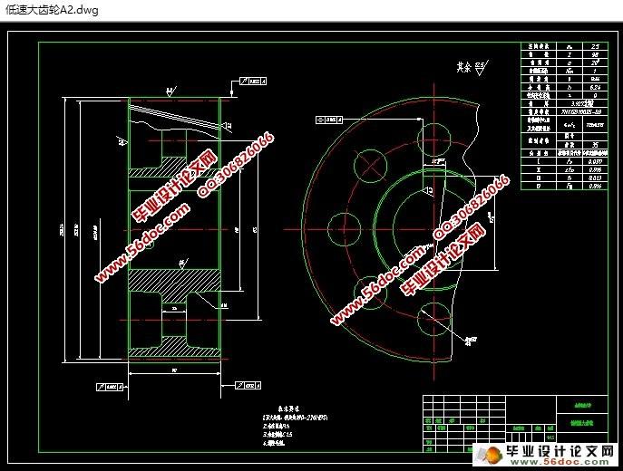 二级斜齿轮减速器的设计 含CAD零件图装配图
