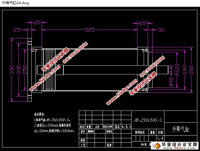 气动机械手系统设计(含cad二维