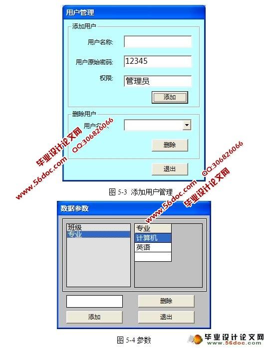 学生成绩管理系统的设计与实现(vb,access)(含录像)