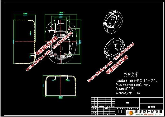 电饭煲模具设计与制造