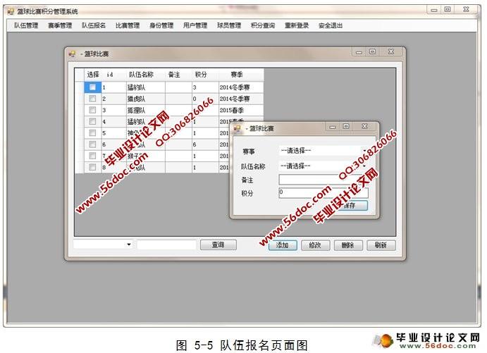 基于C#的篮球比赛积分管理系统的设计(SQLserver)(含录像)