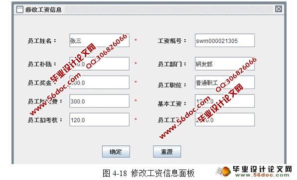 工资管理系统设计与实现(netbeans,sqlserver)_毕业
