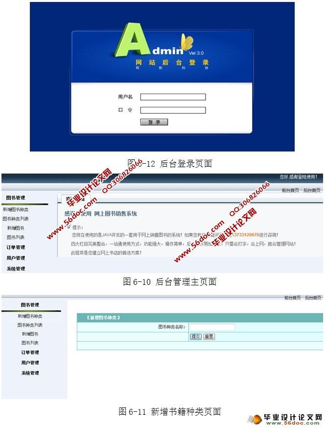 网上书店图书销售系统的设计与实现(ssh,mysql)_毕业图片
