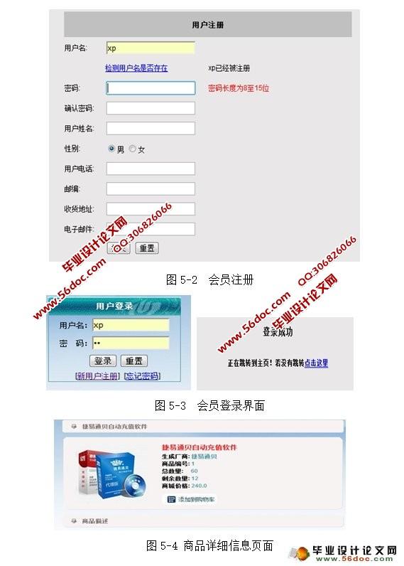 校园网上购物系统的设计与实现(ssh,mysql)_毕业设计图片