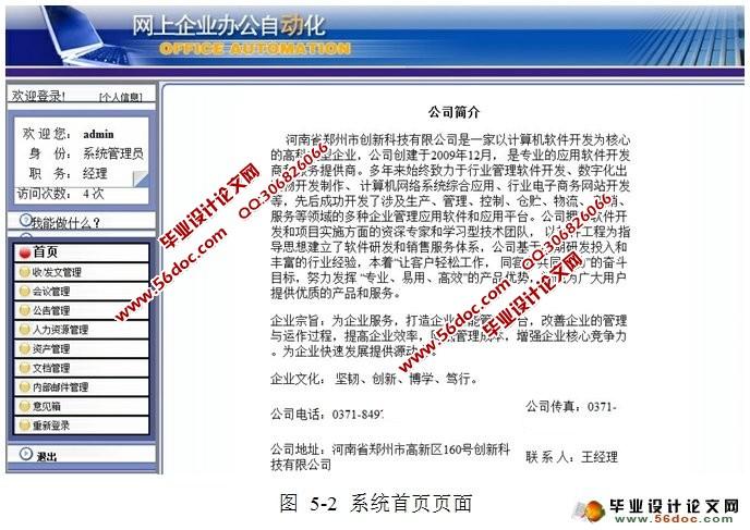 自动化毕业设计英文文献翻译-学路网-学习路上 有我图片
