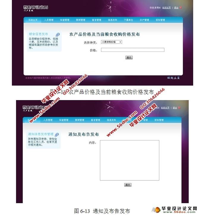 网站设计与实现开题报告