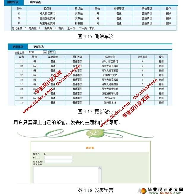 毕业设计 jsp  公交查询系统的设计和实现(jsp,sqlserver)(任务书