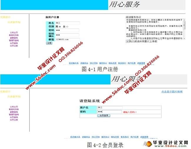 航空公司网上订票系统的设计与实现(JSP,MySQL)(任务书,开题报告,文献综述,中期检查表,外文翻译,毕业论文19000字,程序代码,MySQL数据库) 在开发网络订票系统中采用目前比较流行并且技术已经十分成熟的Java三层构架技术来实现航班管理对航班信息、机票信息、用户信息、订单信息的便捷管理,而数据库则采用轻量级的数据库MySQL不但可是对系统数据更高效的管理而且便于系统的移植和跨平台操作,实现了航班管理的数字化、信息化,减少了人力,节省了财力,提高了企业运作的效率对有效控制机票销售提供了必要的信