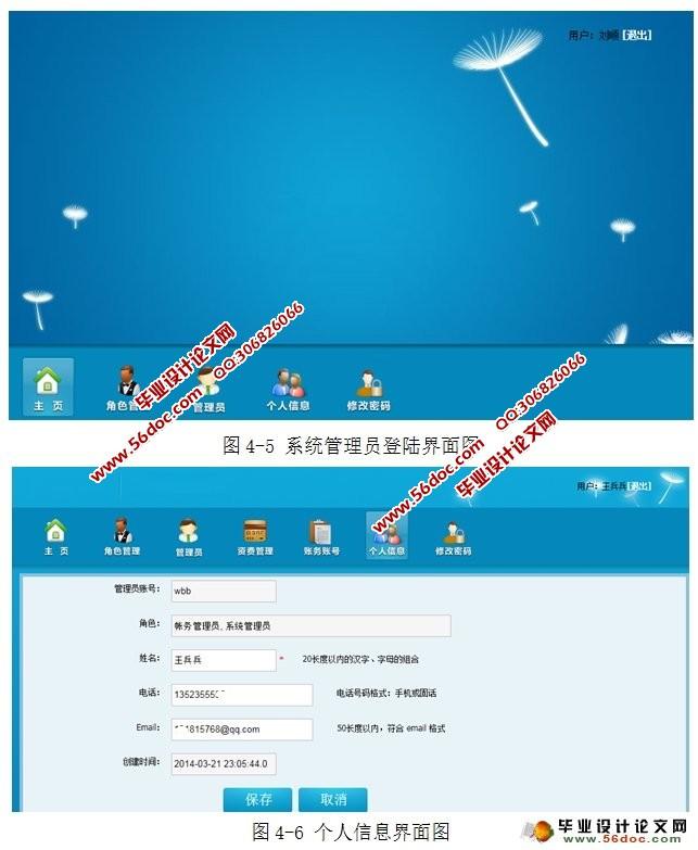 基于ssh的电信资费管理系统的设计与实现(mysql)_毕业图片