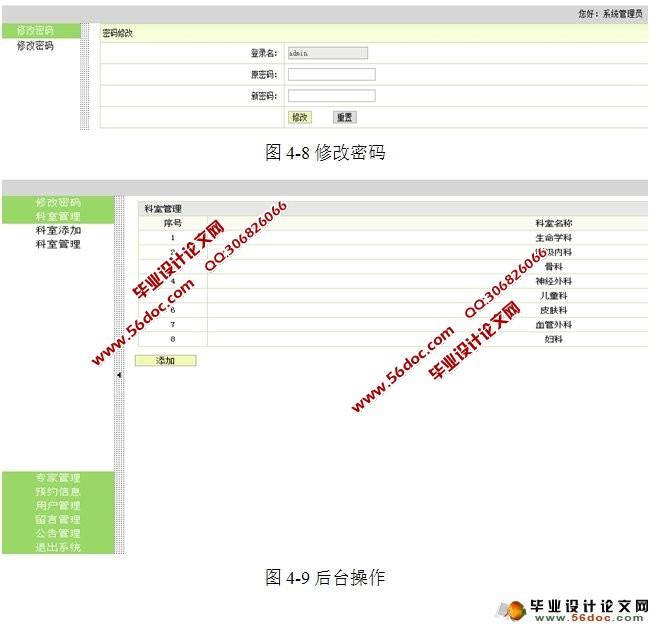 医院网上预约挂号系统的设计与实现(ssh,mysql)_毕业图片