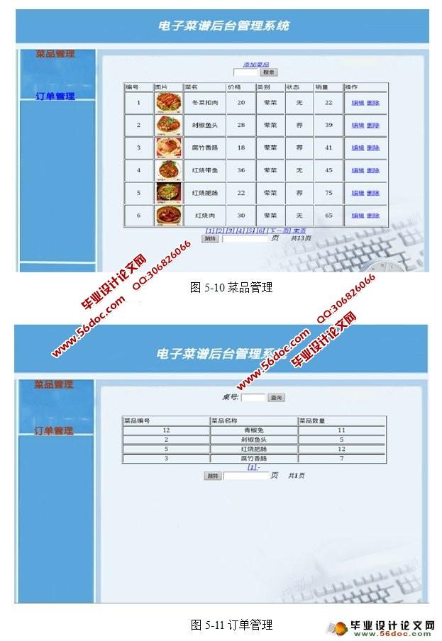 android平板电脑电子菜谱的研发(mysql)(任务书,开题报告,中期检查表