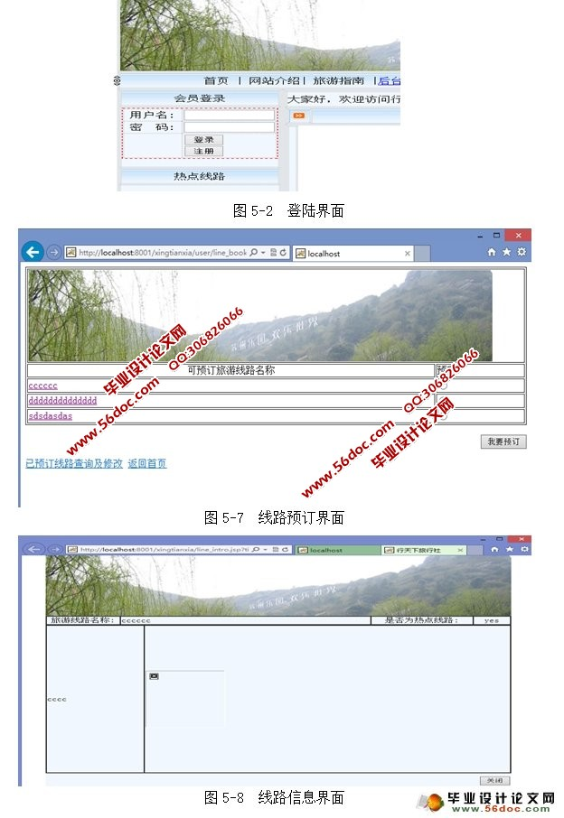 主页 计算机毕业设计 jsp  旅游网站的设计与实现(netbeans,myeclipse