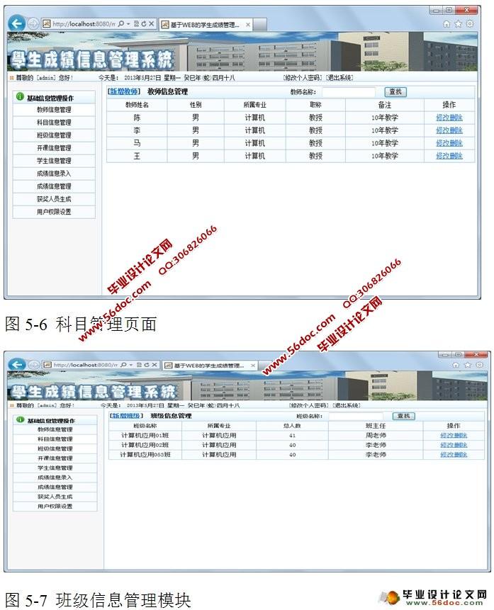 学生成绩信息管理系统的设计与实现(tomcat,sqlserver