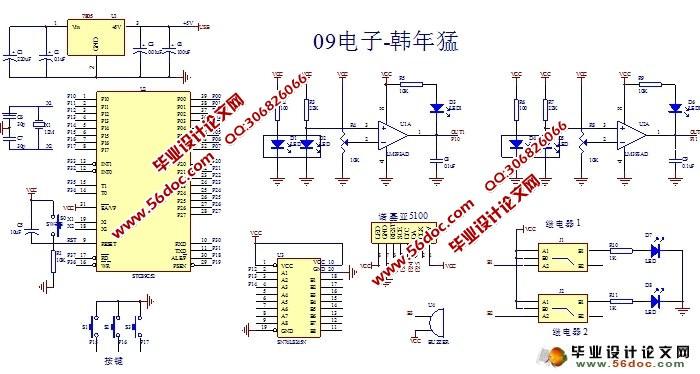 其中液晶显示电路和继电器电路的作用是实现计数及显示,蜂鸣器电路的