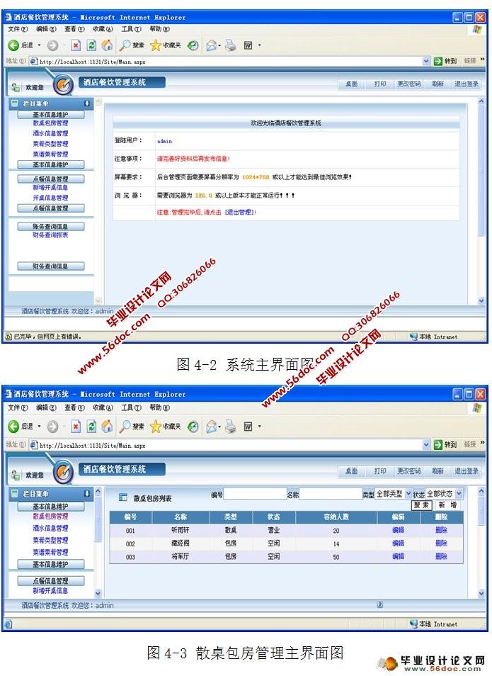 酒店餐饮管理系统的设计与实现(asp.net,sqlserver)