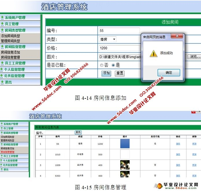 net酒店客房管理系统的设计与实现(sqlserver