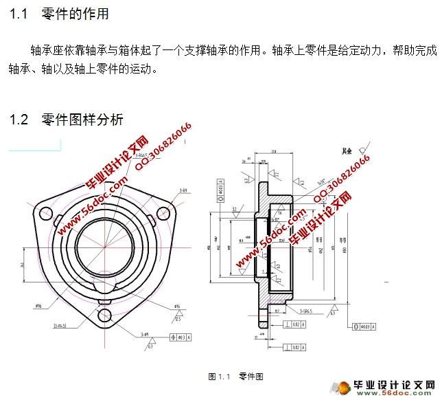 空压机轴承座加工工艺设计及夹具设计(含工艺工序卡)