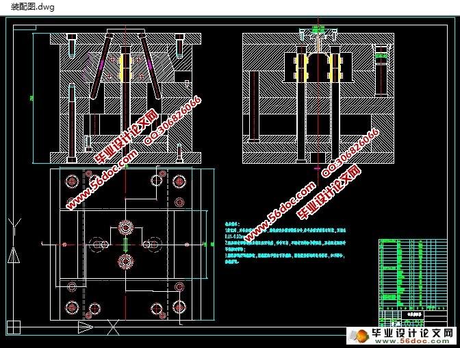 选取用推管将注塑成型的工件推出;冷却系统设计的是多条支路冷却水路.