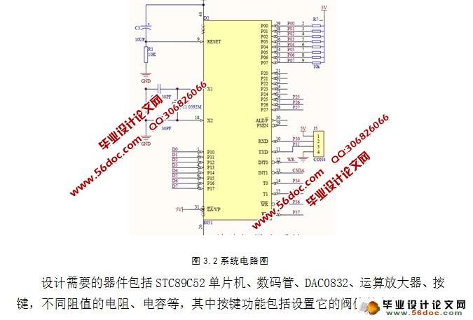蓄电池智能检测系统设计(附程序,电路图,protetus仿真)