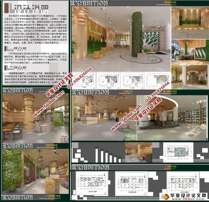 自然元素主题酒店室内空间设计(附效果图施工图,3d模型,动画)