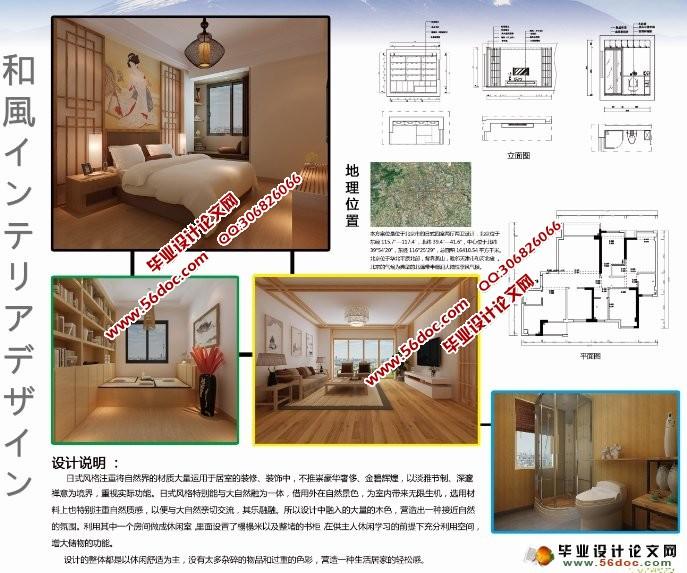 日式室内设计(附效果图,3d源文件,cad图,展板)