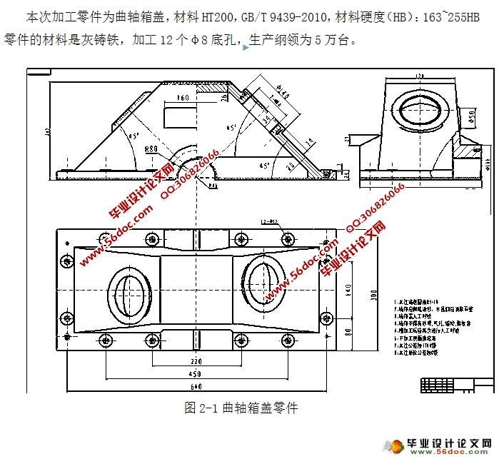 曲轴箱箱盖底面12孔组合钻床及夹具设计(含cad零件图夹具装配图)
