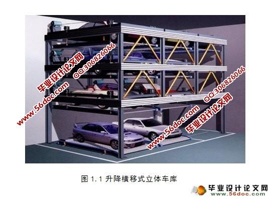 2  主框架钢结构的材料选用    13   4上升下降传动系统的设计选用