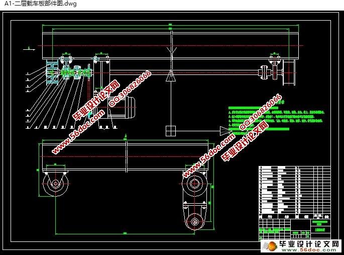 自动化立体停车库的设计(含CAD零件图装配图,电气原理图)(任务书,开题报告,外文翻译,论文说明书16000字,CAD图纸6张) 摘 要 大学学习以外的空闲时间里我时刻关注着车库的发展,毕业设计研究立体车库是源于在一次单位的参观时偶然见到过这种升降横移式的车库,对应的结构是有三层和三列。在思考车库制造成本的同时亦要保证运行的安全可靠。本论文对立体结构车库整体所对应的结构做了简明的论述,阐述了此种车库所对应的控制系统,根据实际运行时所对应的基本工作原理进行了传动方式方面的设计,同时优化了对应的传动方式,所有