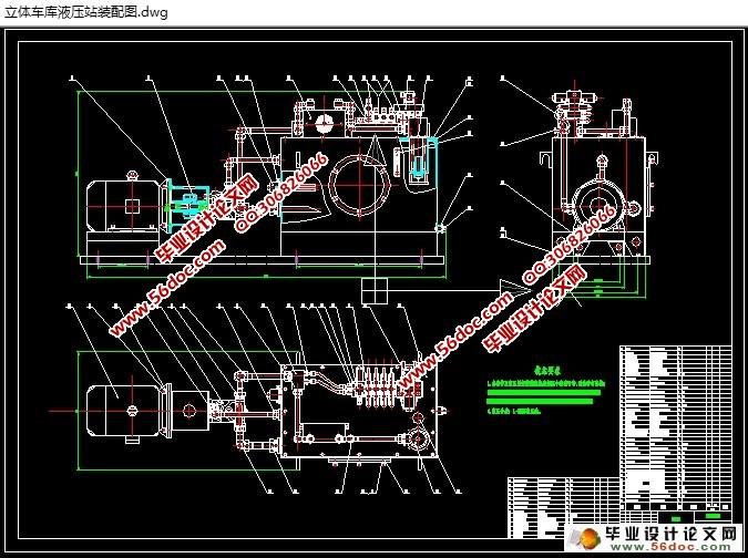 地上式9×3立体停车库液压系统设计(含cad图,caxa图)