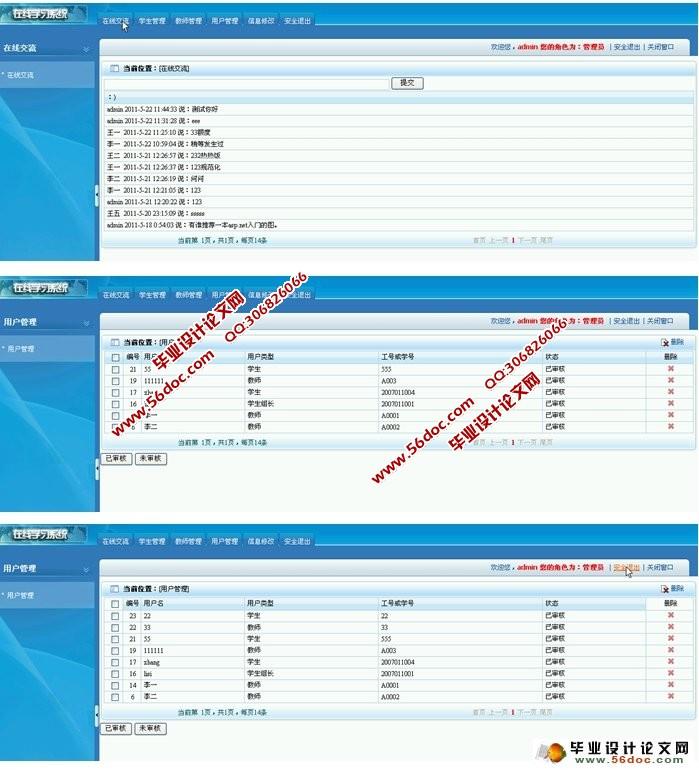 课程设计在线学习系统的设计与实现(多用户)(asp.net