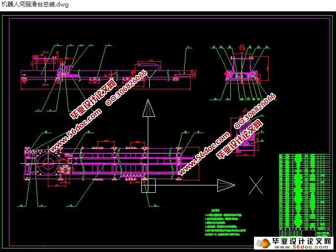 机器人伺服滑台机械系统设计(含CAD零件装配图)(任务书,设计说明书12900字,CAD图纸4张) 机器人伺服滑台机械系统设计的关键参数 (1)机器人伺服滑台的最大运行速度为:2m/s。 (2)机器人伺服滑台的机器人及连接部分重量假定为:250kg (3)伺服滑台的总长度按照14m进行设计,有效运动长度不得低于11m 机器人伺服滑台传动工作原理 机器人伺服滑台的工作原理是:由伺服电机电机连接变速器,再由变速器连接齿轮,由齿轮齿条的啮合装置带动直线导轨来回移动,从而实现机器人伺服滑台的整体横向移动,实现相关