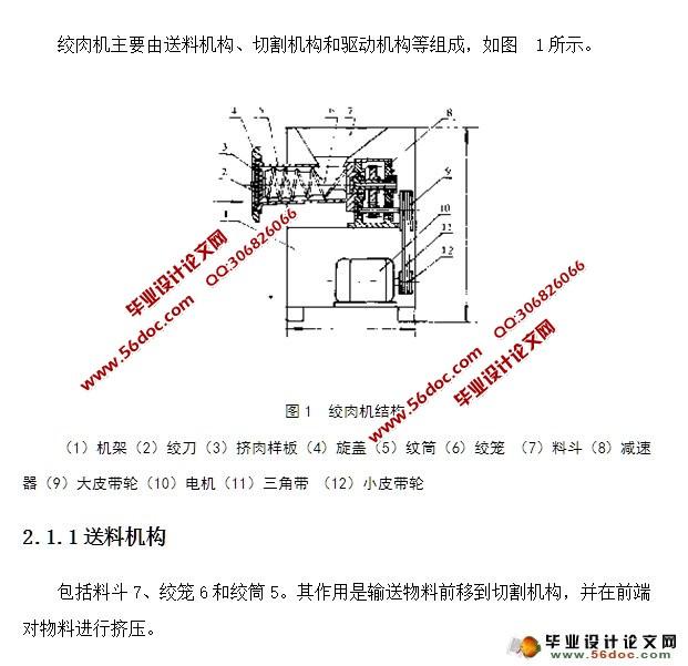 小型电动绞肉机的设计(含cad零件装配图)