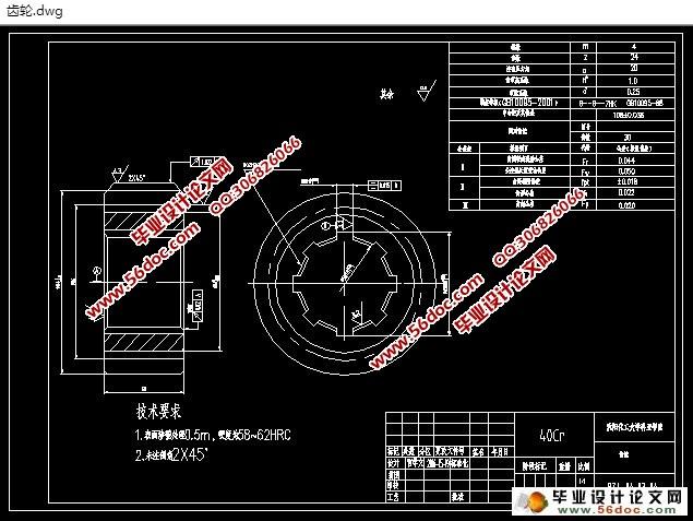 二级圆柱齿轮减速器的设计(含cad零件装配图)