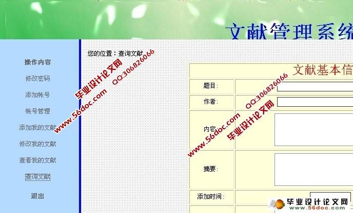 文献管理系统的设计与实现(mysql)(含录像)_毕业设计图片