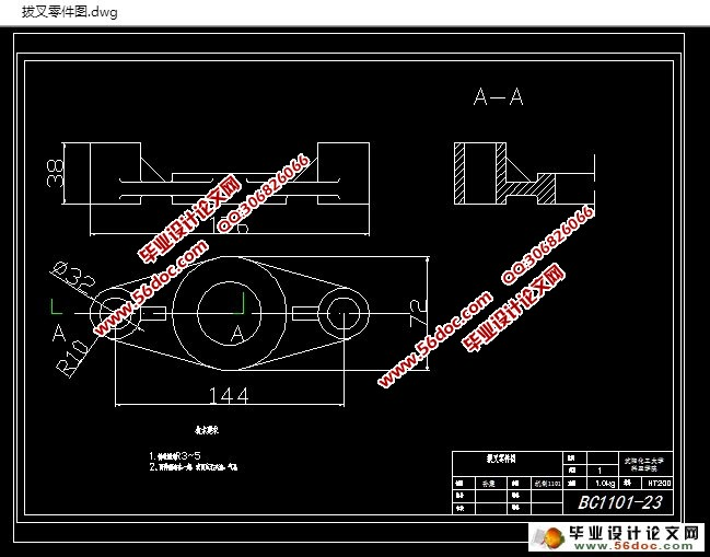 车床拨叉的钻孔夹具设计(含CAD图,UG三维图)(任务书,文献综述,设计说明书1100字,CAD图纸5张,UG三维图) 所选择设计夹具是为了加工车床拨叉。拨叉在车床的变速机构里,拨叉是作为换挡使用的。零件上方的φ20孔与操纵机构相连,二下方的φ50半孔则是用于与所控制齿轮所在的轴接触。通过拨叉上方的受力改变拨叉的受力去拨动下方的齿轮,以达到变速的效果。 定位原理及其实现 根据被加工零件的物理结构特征,去选择零件的定位基准,来实现6点定位原理,零件的一面为定位基准面,约束了垂直方向(Z轴方向