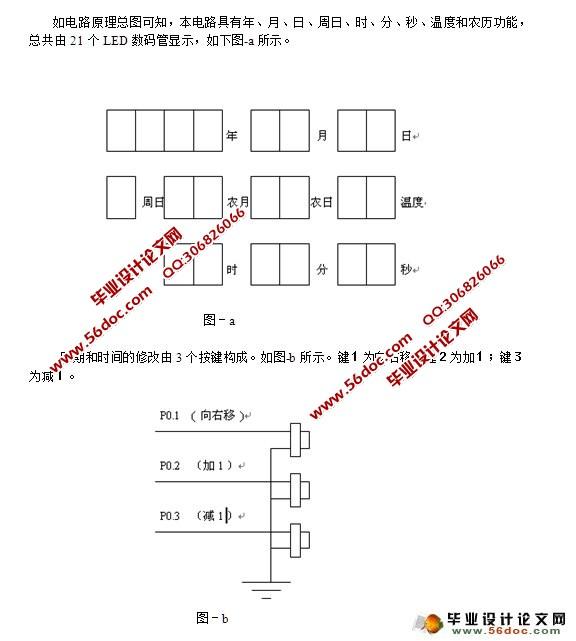 电子万年历的设计(at89s52单片机)(附程序,电路图)